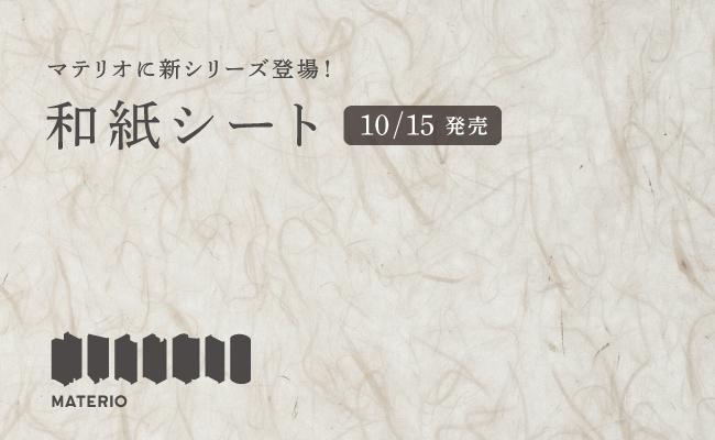 washi_01
