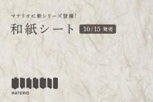 「マテリオ」に新シリーズ「和紙シート」登場!