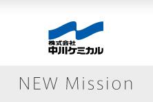 新しい「事業ミッション」のご案内