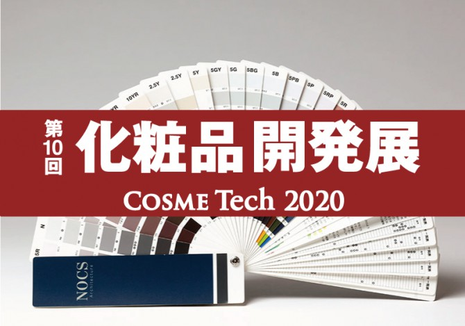 191212_cosme_img