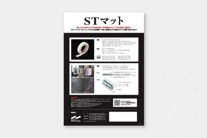 201218_STマット_カタログ