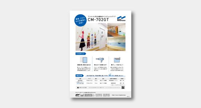 210119-_CM-702GT_news_catalog
