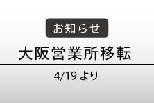 大阪営業所移転のお知らせ